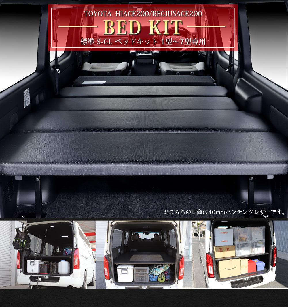 ハイエース レジアスエース 200系 ベッドキット