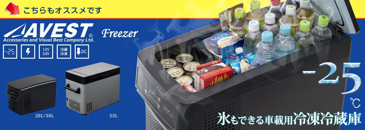オススメ商品車載用冷凍冷蔵庫