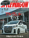 STYLEWAGON vol282