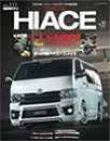 HIACE/no.21/styleRV/vol.111