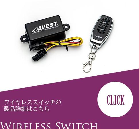 ワイヤレススイッチ製品詳細
