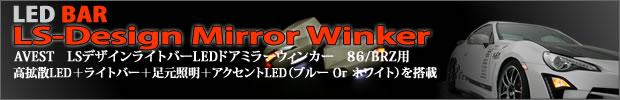 86 brz ドアミラーウィンカー