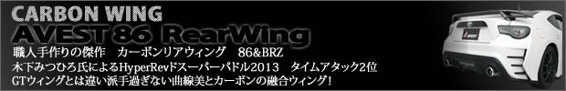 86 brz カーボン リアウィング