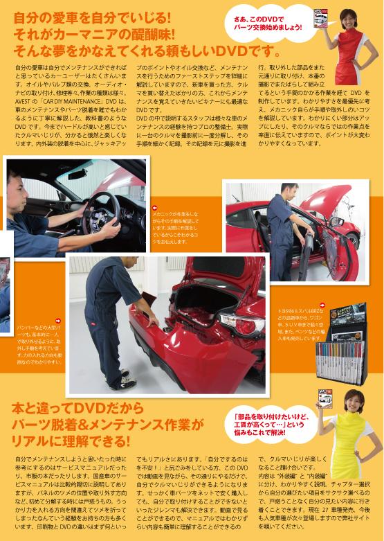 車のDIYメンテナンスDVD