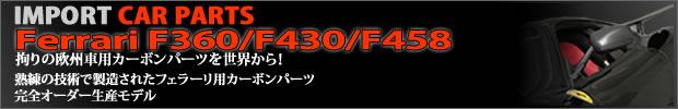 フェラールF360 カーボンパーツ