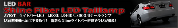 LS460 LS600 テールランプ