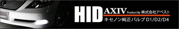 AXIV HID D1 D2 D4