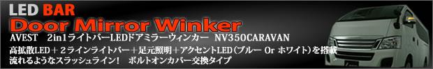 NV350 キャラバン LED ドアミラーウィンカー