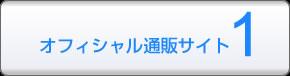 AVESTオフィシャル通販サイト