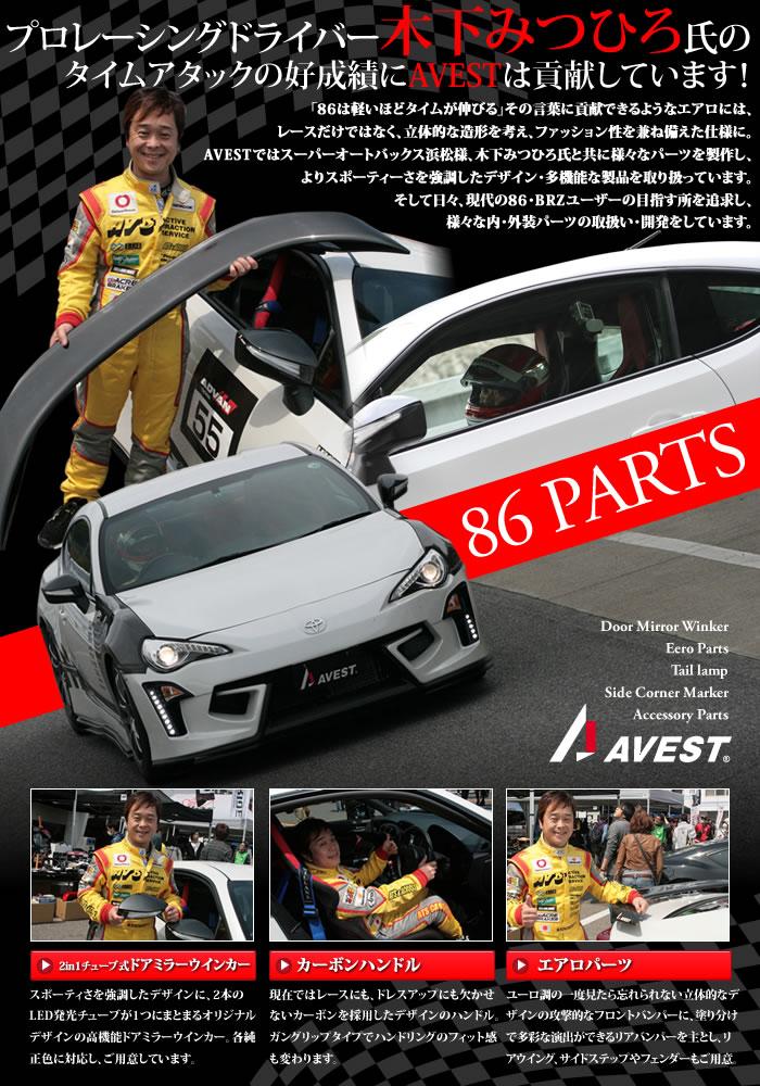 TOYOTA86 FRS GT86エアロパーツ