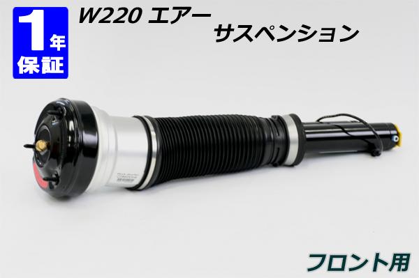 メルセデスベンツ Sクラス W220 エアサス