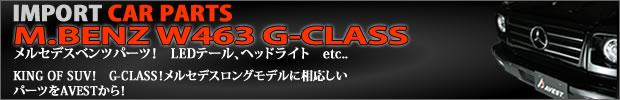 W463 Gクラス ゲレンデ