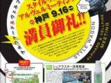 スタイルワゴン アルヴェルミーティング in 神戸