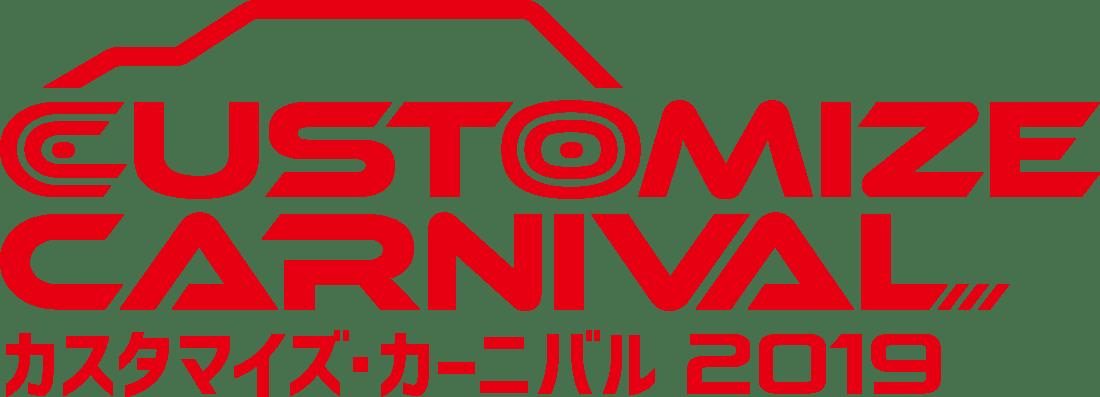 スーパーカーニバル改めカスタマイズ・カーニバル2019