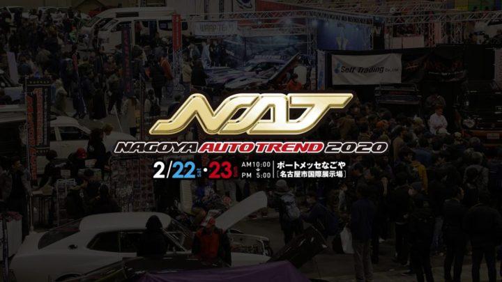 名古屋オートトレンド2020
