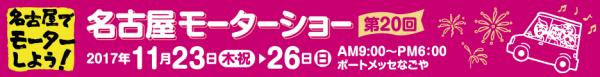 名古屋モーターショー2017