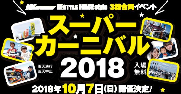 スーパーカーニバル2018 in 大阪舞洲スポーツアイランド